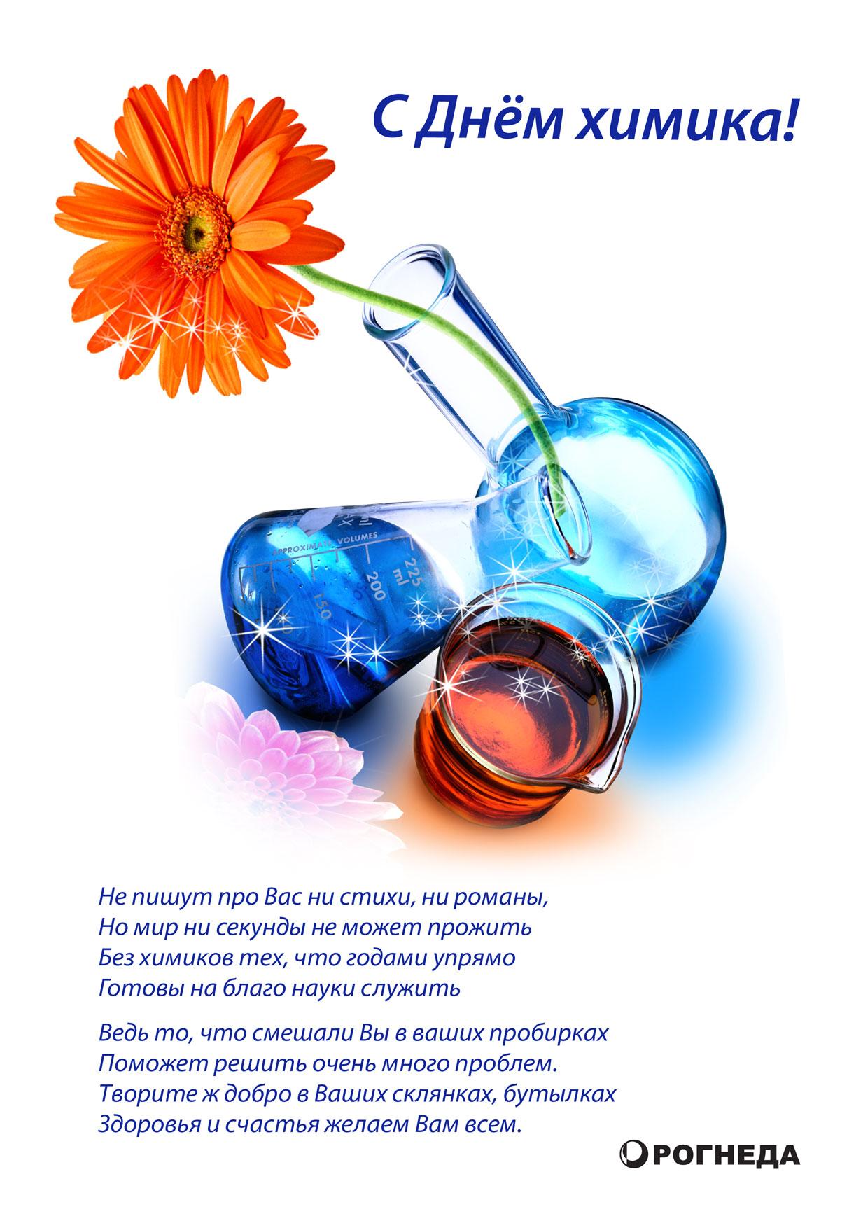 Фото поздравление химикам